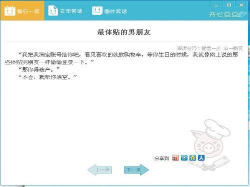 开心豆豆 v1.0.11.28图1