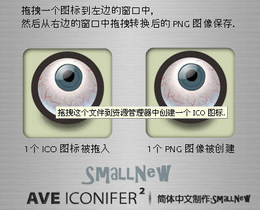 AveIconifier 2.1图1