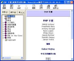 PHP手册(新评论整合版)图1