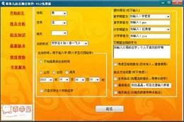乖乖儿起名测名参考软件 3.2图1