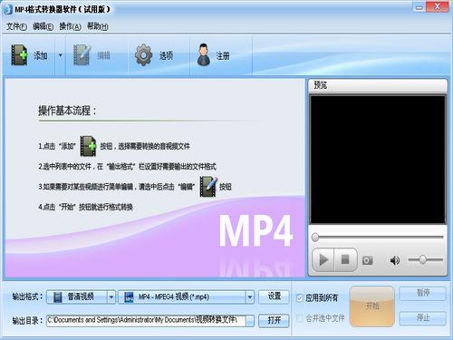 MP4电影格式转换器 3.0图1
