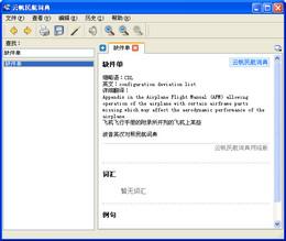 云帆民航词典单机版图1