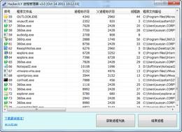 HackerJLY进程管理器 1.0.3.9图1