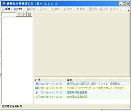 通用包文件处理工具图1