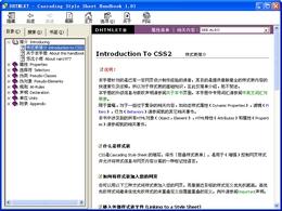 CSS2.0中文手册图1