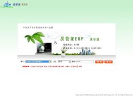 房管家ERP试用版图1