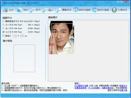 国考照片调整工具1.0.0图1