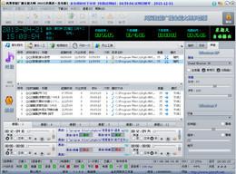 风翼智能广播全能大师多路版 7.1.6.8图1