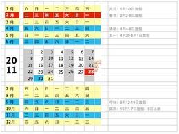 2011迷你卡片日历图1