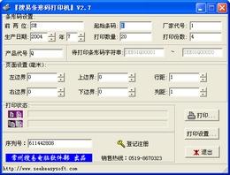 搜易条形码打印机 2.7图1