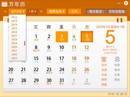 九视中华万年历图1