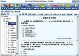 临床执业助理医师资格考试宝典2011版 9.0图1