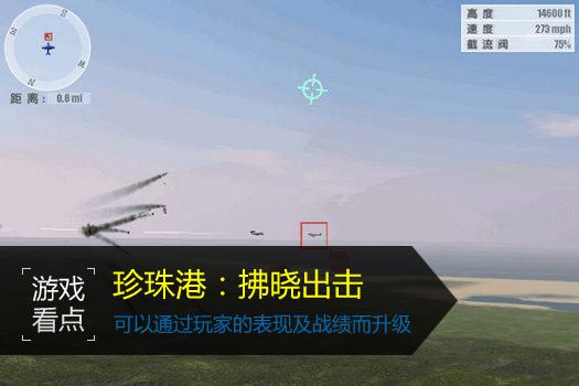 珍珠港:拂晓出击图1