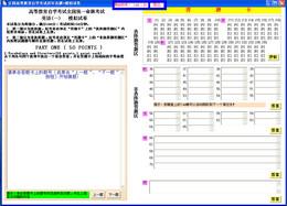 自考《英语(一)》全真训练模拟考试软件 试用版图1
