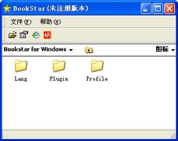 文本阅读器(BookStar)图1