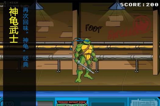 神龟武士图1