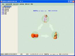 聪慧幼儿园食谱营养分析软件图1