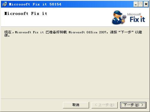 Office2007卸载工具图1