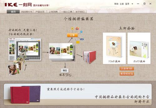 一刻网照片书相册制作软件图1
