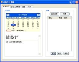 幻蓝生日提醒 1.3图1