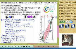 中考压轴题之二次函数100题互动讲解图1
