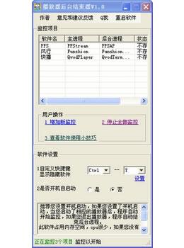 播放器后台进程结束器 1.0图1