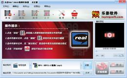 乐影RM/RMVB视频转换器 2.0图1