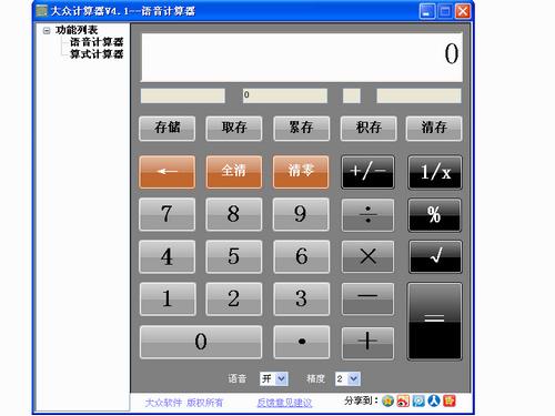 大众计算器 4.1图1