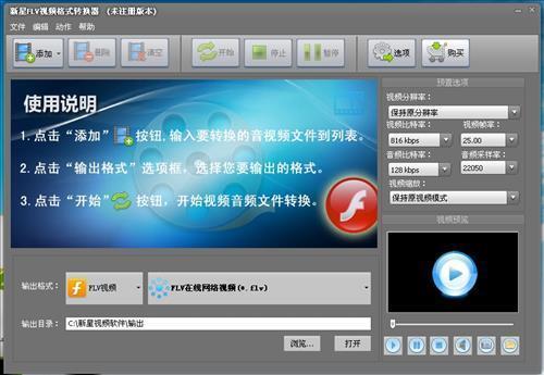 新星FLV视频格式转换器图1