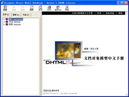 DOM文档对象中文手册图1