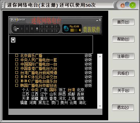 迷你网络电台图1