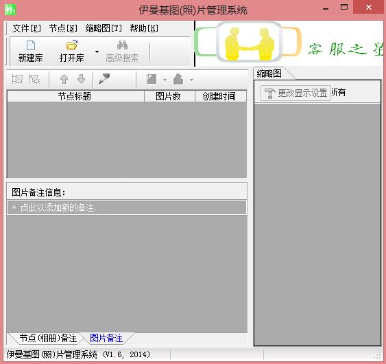 伊曼基照片管理系统 1.2图1