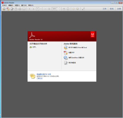 Adobe Reader XI(中文版)图1