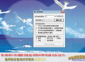 新纪元通用账证 浪潮通软PS系列图1