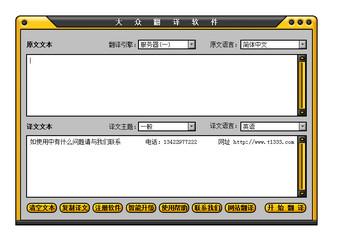 大众翻译软件图1