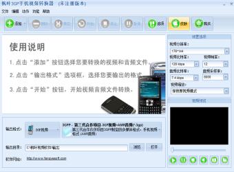 枫叶3GP手机视频转换器图1