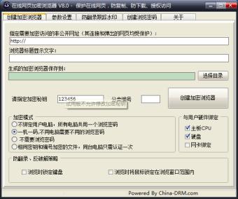在线网页加密浏览器图1