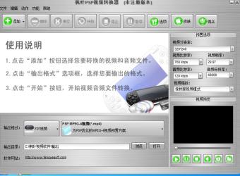 枫叶PSP视频转换器图1