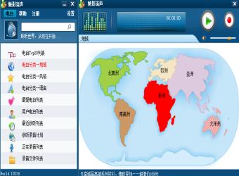 魅影流声全球网络收音机图1