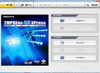 TMPGEnc 4.0 Xpress图1