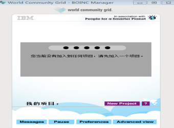World Community Grid图1