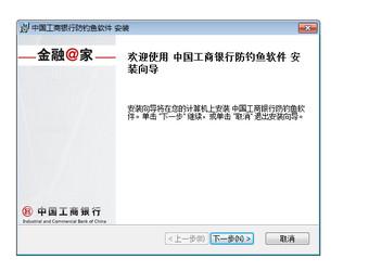 中国工商银行防钓鱼大发龙VS虎大战大发龙VS虎大战 图1