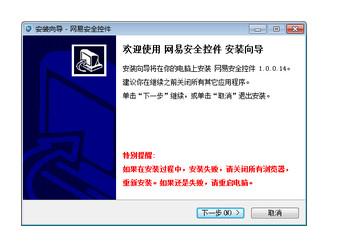 网易宝安全控件图1