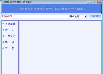 日语老师(五十音图)图1