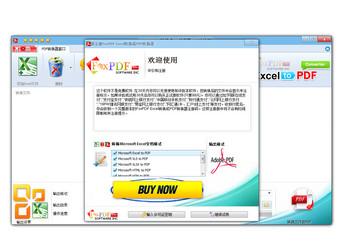 Excel 转换成 PDF 转换器图1