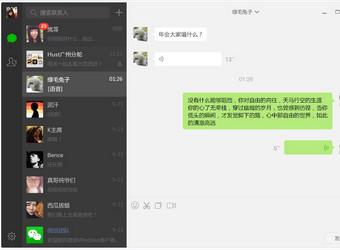 微信 香港码五分钟一开Win dows 版图1