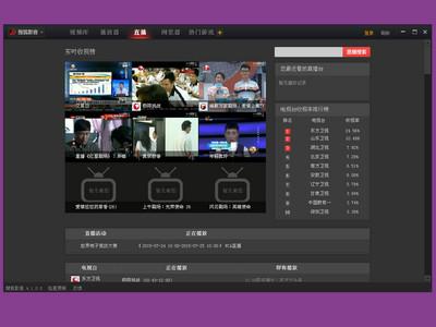 搜狐影音图3