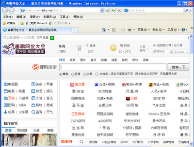 IE 8.0 For XP图1