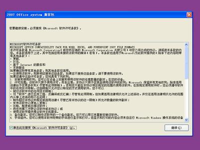 Office2007文件格式兼容包图1