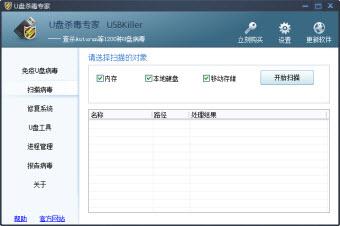 USBKillerU盘杀毒专家图1